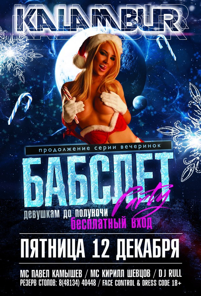 Афиша Рославль БАБСЛЕТ WinteR WeeKenD 12.12.2014