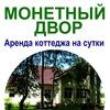Аренда коттеджа на сутки Екатеринбург