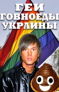 Гей копро украина форум 5 фотография