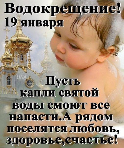 Короткие прикольные поздравления с крещеньем