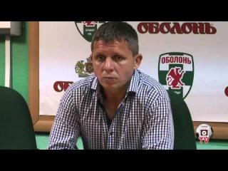 Пресс-конференция главного тренера ФК Оболонь-Бровар Сергея Солдатова