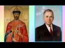 Сталин и Сын Николая II Косыгин председатель Совета министров СССР