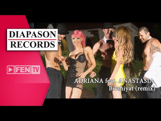 ADRIANA feat ANASTASIA Bivshiyat remix АДРИАНА feat АНАСТАСИЯ Бившият ремикс