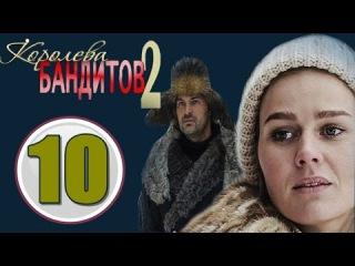 Королева бандитов 2 сезон 10 серия - Мелодрама 22.10.2014