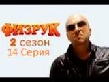 Сериал Физрук - 2 сезон - 14 серия ( 34 серия )