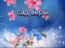 аудио книги на русском языке - сад веры часть 1