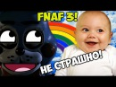 Как сделать Five Nights At Freddys 3 НЕ СТРАШНЫМ! FNAF 3 not scary, ФНАФ 3