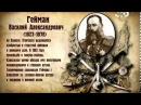 Неизвестные битвы России битвы за Кавказ Красная полянаКбааде 1864 год