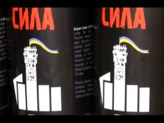 Во Львове выпустили пиво во славу «киборгов» и боев в аэропорту Донецка.Украина,АТО.