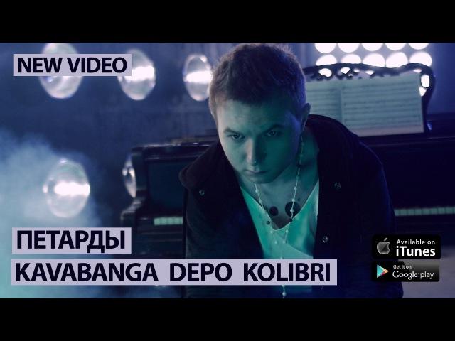 KAVABANGA DEPO KOLIBRI - Петарды (kavabanga Denim prod)