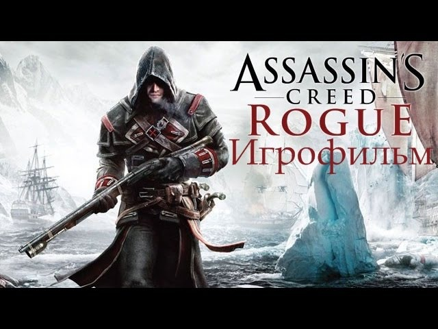 Assassin's Creed Rogue Полнометражный Игрофильм