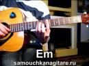 Любэ - За тебя, Родина Мать Тональность ( Еm ) Как играть на гитаре песню