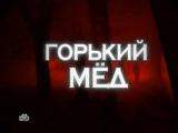 Следствие Вели с Леонидом Каневским (20.07.2015) - Горький Мед