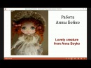 Мастер класс текстильная кукла. Юлия Наталевич