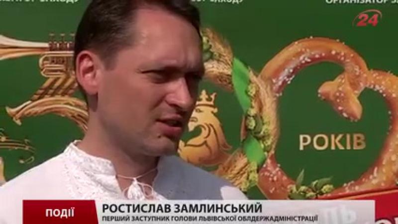 300 років Львівський пивоварні