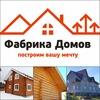 Строительство домов, фундаменты, бани, сети