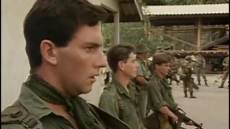 Вьетнам, до востребования 3 серия (Джон Дайган, Крис Нунен,1987)