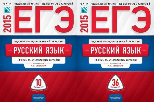 Цыбулько егэ 2016 русский язык 36 вариантов