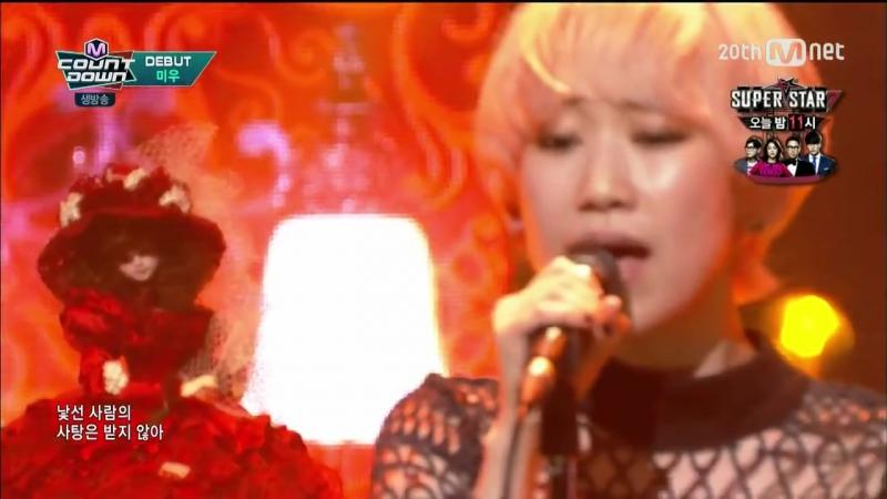 150903 MIWOO - Broken Doll @ Mnet M!COUNTDOWN