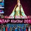 """""""Татар кызы (Башкортстан) - 2015 """""""