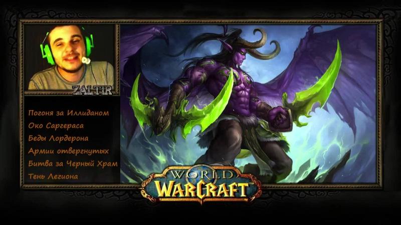 История WarCraft с Зальтиром (ч.19) бегство Иллидана