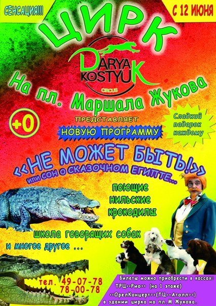 Цирк «Дарьи Костюк» — «Не Может быть» или «Сон в сказочном Египте»