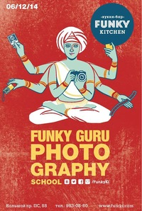 FUNKY GURU PHOTOGRAPHY SCHOOL