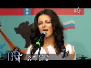 А, я - Россия - группа Весна