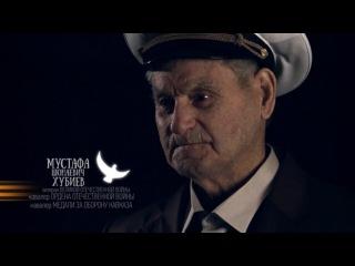 9 Мая на 9 Волне! Живая память... Ветеран ВОВ Хубиев Мустафа Шонаевич.