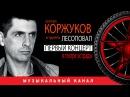 Сергей КОРЖУКОВ и группа ЛЕСОПОВАЛ - «ПЕРВЫЙ КОНЦЕРТ» в театре эстрады