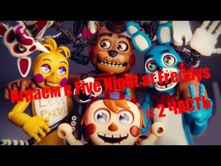 Играем в Five Night at Freddys 2 #2 ЧАСТЬ