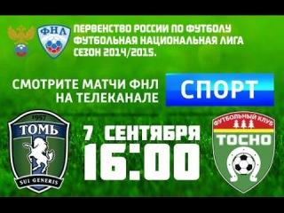 9 тур ФНЛ. Томь - Тосно 2-2