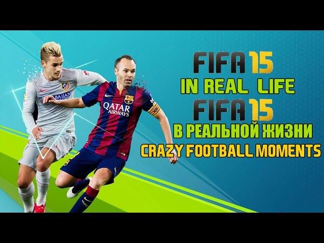 FIFA IN REAL LIFE ФИФА В РЕАЛЬНОЙ ЖИЗНИ FIFA 15