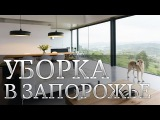 Уборка в Запорожье - Химчистка, Клининговые услуги от компании Белая Лилия