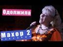 Народный Махор 2 - Е. Конькова