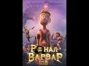 «Ронал-варвар» (Ronal Barbaren, 2011) смотреть онлайн в хорошем качестве HD