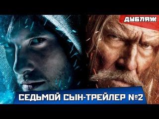 Седьмой Сын -Русский Дублированный Трейлер №2 (2015)
