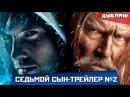 Седьмой Сын -Русский Дублированный Трейлер №2 2015 HD