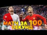 Легендарный матч за 100 секунд | Россия 2:1 Англия
