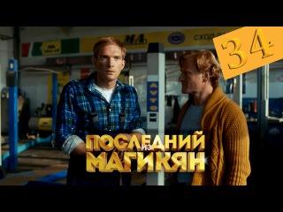 Последний из Магикян | 3 сезон 6 серия | 34 серия | 01.12.14 | KinoSteka.ru