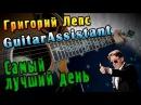 Григорий Лепс - Самый лучший день Урок под гитару