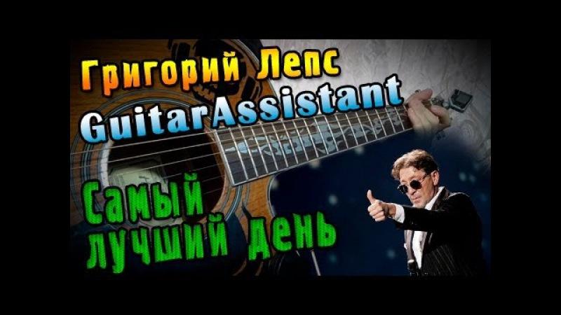 Григорий Лепс - Самый лучший день (Урок под гитару)
