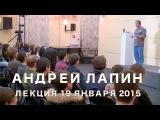 Андрей Лапин 2015 лекция 19 января