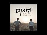 Han Hee Jung (한희정) - 내일 (Tomorrow) [Misaeng]