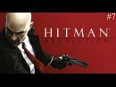 Hitman Absolution - Pt7 Всем встать, Суд идет