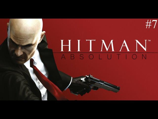 Hitman Absolution Pt7 Всем встать Суд идет
