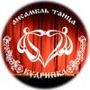 Ансамбль танца «Кудринка»
