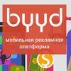 BYYD •мобильная рекламная платформа