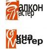 Балкон Мастер / Окна Мастер г. Екатеринбург