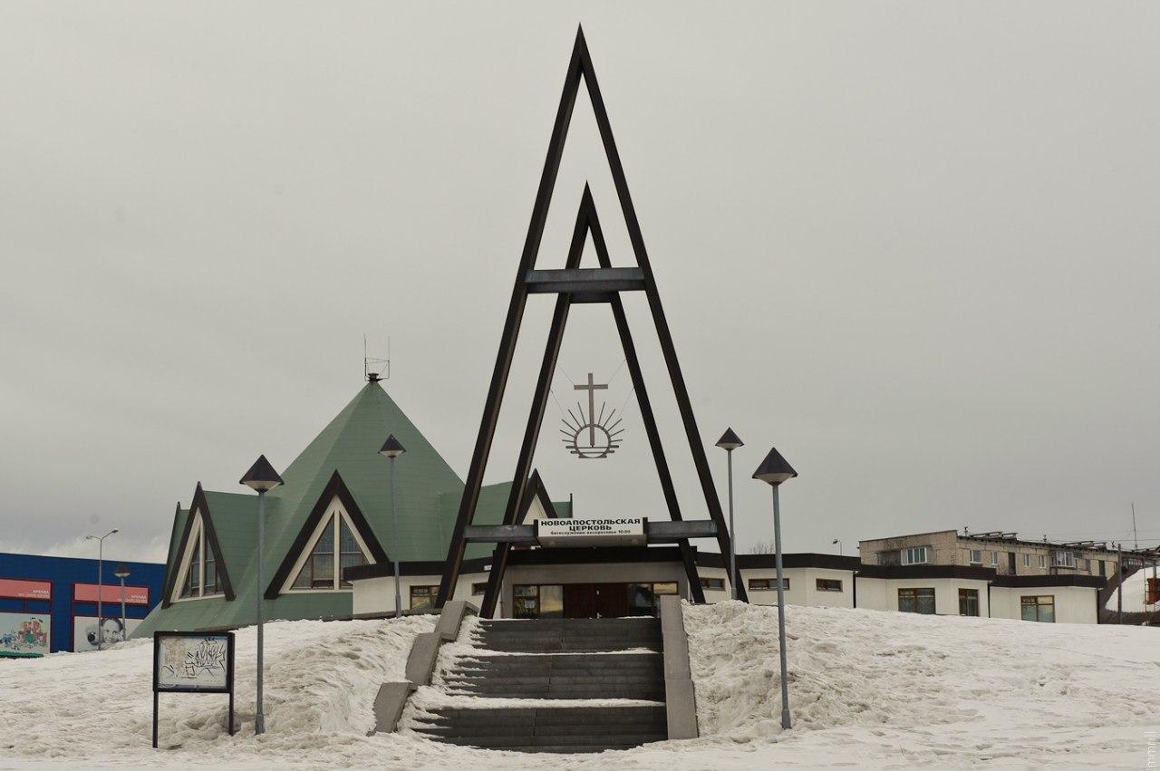 Краснотурьинск. Новоапостольская церковь